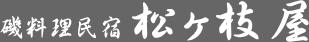 磯料理 民宿松ヶ枝屋 | 三重県伊勢志摩| 大王町
